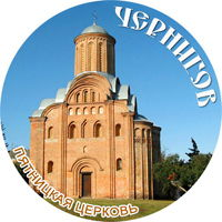 Visit Chernihiv - gay love capital of Ukraine